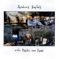 Antonis Vardis – Stin Ellas Tou 2000