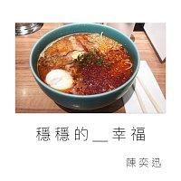 Eason Chan – Wen Wen De Xing Fu