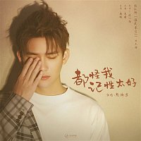 """Dylan – Blame Me For My Good Memory (TV Series """"Pretty man 2"""" Starting Song)"""