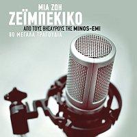 Různí interpreti – Mia Zoi Zeibekiko - Apo Tous Thisavrous Tis Minos-EMI