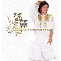 Teresa Teng – Deng Li Jun 1982 Xiang Gang Yi Li Sha Bo Ti Yu Guan Yan Chang Hui