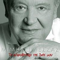 Mimis Plessas – To Alfavitari Tis Zois Mou