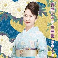 Přední strana obalu CD Kaori Kouzai Zenkyokushu 2019