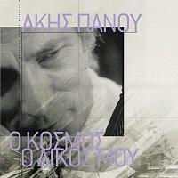 Různí interpreti – O Kosmos O Dikos Mou - Akis Panou