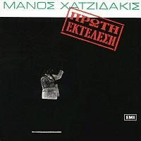 Různí interpreti – Manos Hatzidakis-Proti Ektelesi