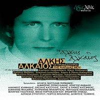 Alkis Alkaios – Oi Trovadouroi Tis Kardias Mou