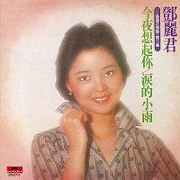 Teresa Teng – BTB Dao Guo Zhi Qing Ge Di Er Ji Lei De Xiao Yu