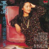 Přední strana obalu CD BTB Dao Guo Zhi Qing Ge Di Liu Ji Xiao Cheng Gu Shi [CD]