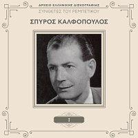 Spiros Kalfopoulos – Sinthetes Tou Rebetikou [Vol. 1 / Remastered]