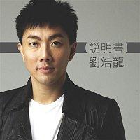 Přední strana obalu CD Shui Ming Shu
