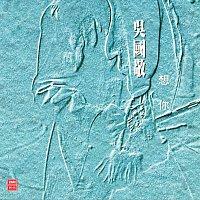 Eddie Ng – Duo Yi Dian Jing Xuan Ji Vol.5