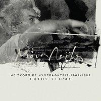 Manos Loizos – Skorpies Ihografisis 1962 - 1985 Ektos Siras