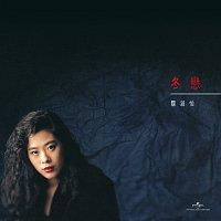 Shirley Kwan – Dong Lian [Remastered 2019]