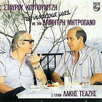 Dimitris Mitropanos – Ta Nychteria Mas