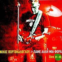 Nikos Portokaloglou – Pame Alli Mia Fora (Live '01-'05)