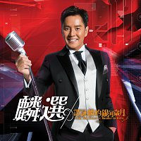 Alan Tam – Lin Xuan : Tan Yong Lin De Yin He Sui Yue