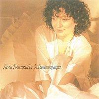 Tania Tsanaklidou – Aliotiki Mera