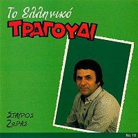 Stavros Zoras – To Elliniko Tragoudi