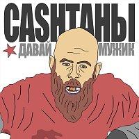 Cash – Давай мужик