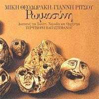 Mikis Theodorakis – Romiosyni