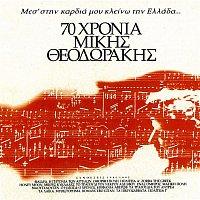 Aleka Mavili – 70 Chronia Mikis Theodorakis - Mes' Stin Kardia Mou Kleino Tin Ellada