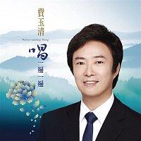 Yu-Ching Fei – Never - ending Song