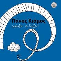 Panos Kiamos – Sfyrixa....Ki Elixes [Official Remix by Master Tempo]