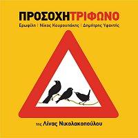 Trifono – Prosohi! Trifono