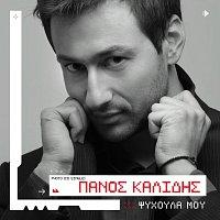 Panos Kalidis – Psihoula Mou