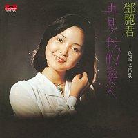 Přední strana obalu CD BTB Dao Guo Zhi Qing Ge Di Yi Ji Zai Jian Wo De Ai Ren [CD]