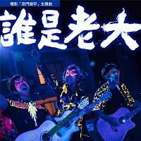 """Bai Wu, Da Peng, Zhi Ting Lee – Shei Shi Lao Da [Dian Ying """"Qi Men Dun Jia"""" Zhu Ti Qu]"""
