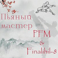 Finalihil-8, PFM – Пьяный мастер