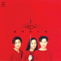 Grasshopper – An Lian De Dai Jia