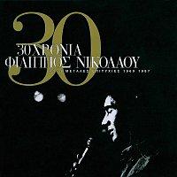 Filippos Nikolaou – 30 Chronia Filippos Nikolaou 1969-1987