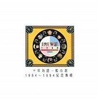 May Lan – 10 Years Anniversary
