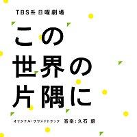 """Joe Hisaishi – TBS Nichiyo Gekijo """"Kono Sekaino Katasumini"""" [Original Motion Picture Soundtrack]"""