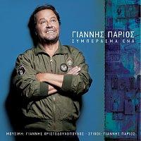 Giannis Parios – Siberasma Ena