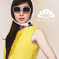 Matsuko – Josho Spiral