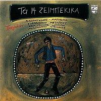 Přední strana obalu CD Ta 14 Zeimpekika