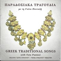 Dora Stratou – Greek Traditional Songs