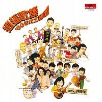 Různí interpreti – Back To Black Series - Xiao Yao Ge Ji 60 Nine Dai Zhi Hui Yi