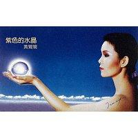 Tracy Huang – Zi Se De Shui Jing