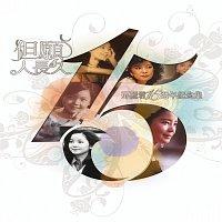 Přední strana obalu CD Teresa Teng 15th Anniversary Dan Yuan Ren Chang Jiu [DIGTIAL ONLY (3 CD)]