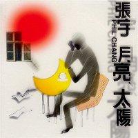 Přední strana obalu CD Yuch Liang, Tai Yang