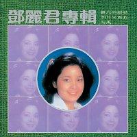 Teresa Teng – Back to Black Nan Wang De Yan Jing Deng Li Jun