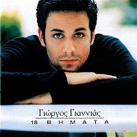 Giorgos Giannias – 18 Vimata