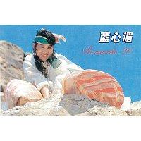 May Lan – Er Shi Sui De Lang Man