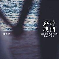 Chau Pak Ho – One Step Closer (feat. Yoyo Sham)