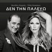 Vasilis Karras, Elli Kokkinou – Den Tin Palevo