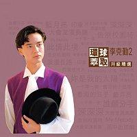 Hacken Lee – Li Ke Qin 2 Huan Qiu Cui Qu Sheng Ji Jing Xuan